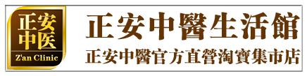 正安中医生活馆