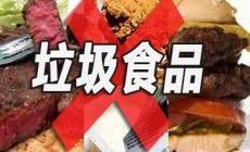 【杂谈】十大垃圾食品简说
