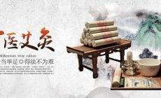 三伏天,艾灸季:《刘兵谈艾灸》的学习笔记