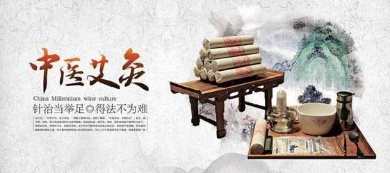 zhongyi-aijiu.jpg