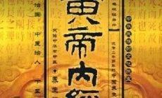 董洪涛:《黄帝内经》整理版本及序言