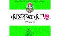 《求医不如求己》2 读后感( by @身心灵的重建 )