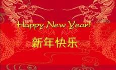 【新年寄语】人生最大的成功就是健康的活着