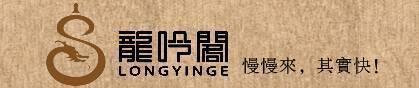 longyinge