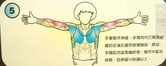 拉筋术 拉筋方法