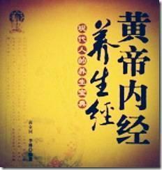 huangdinejing_yangsheng