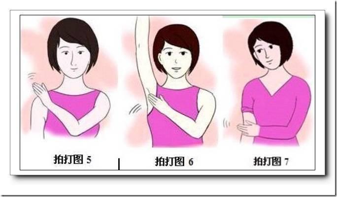 拍双肘关节内侧